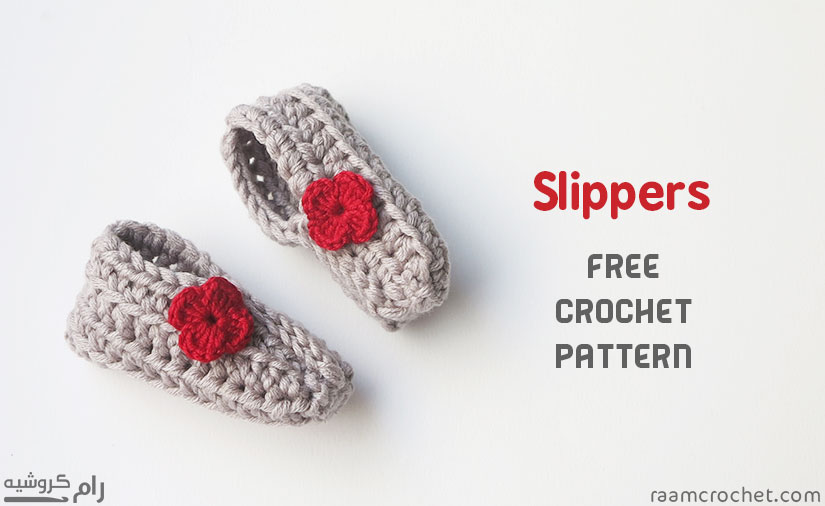 Crochet slippers with fowers