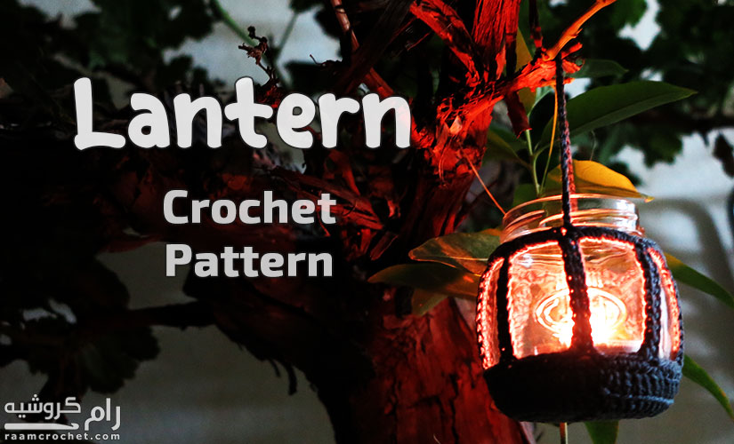 Crochet lantern used as a candle holder