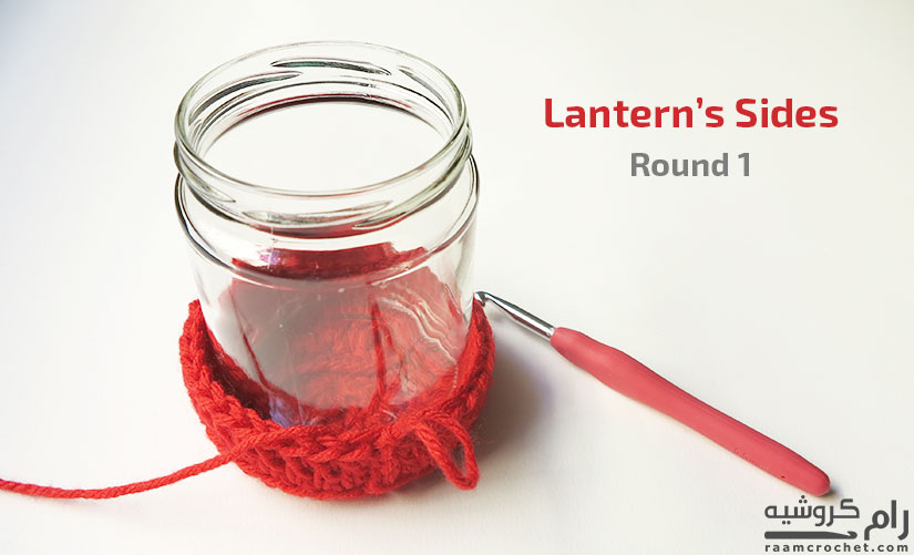 Crochet Lantern - First round of the sides