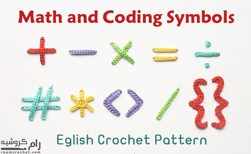 Crochet Math And Coding Symbols Raam Crochet