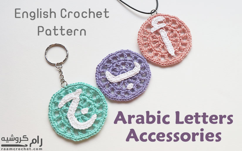 Crochet Necklace or Keychain with Arabic Letters • Raam Crochet