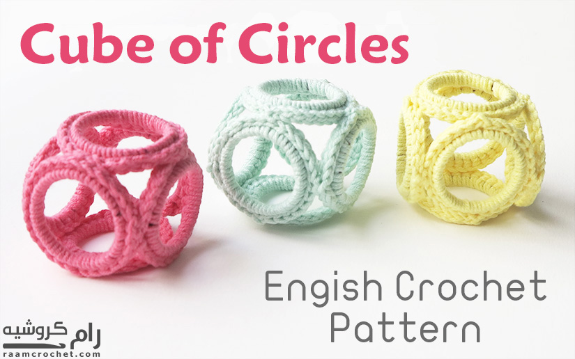 Crochet Cube of Circles - Raam Crochet