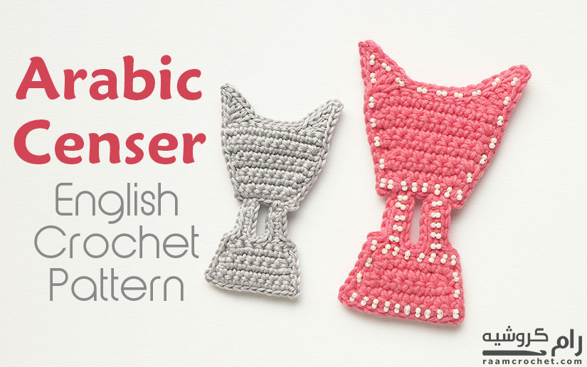 Crochet Traditional Arabic Censer • Raam Crochet